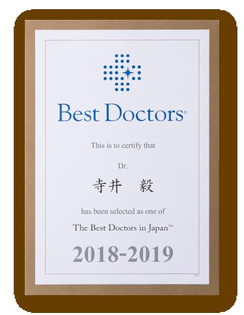 Best Doctors寺井毅